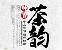 茶韵茶叶海报PSD素材