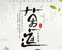 茶道茶文化海报PSD素材
