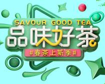 品味好茶春茶上市海报PSD素材