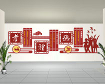 孝礼德校园文化墙设计矢量素材