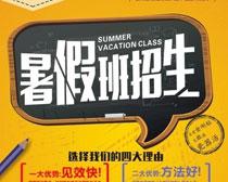 暑假班招生宣传单设计矢量素材