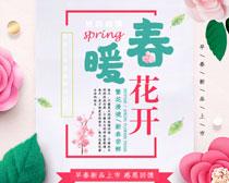 春暖花开单页设计PSD素材