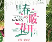 春暖花开PSD素材