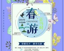 春游海报设计PSD素材