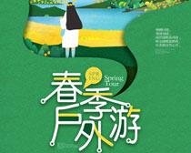 春季户外游海报设计PSD素材