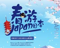 春游去日本海报设计PSD素材