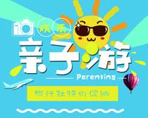 亲子游旅行社促销海报PSD素材