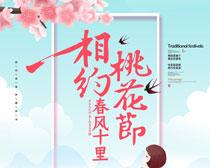 相约桃花节春游海报PSD素材