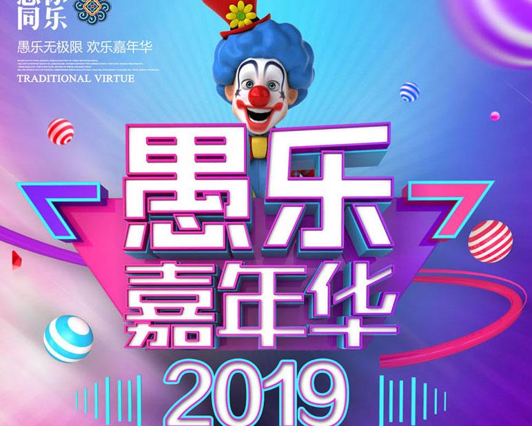 愚乐嘉年华2019海报PSD素材
