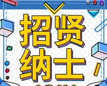 招贤纳士宣传海报时时彩投注平台