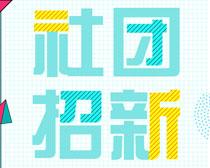 社团招新招聘海报时时彩投注平台