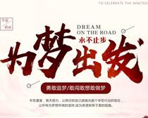 为梦出发纪念青春海报PSD素材