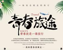 青春旅途海报PSD素材