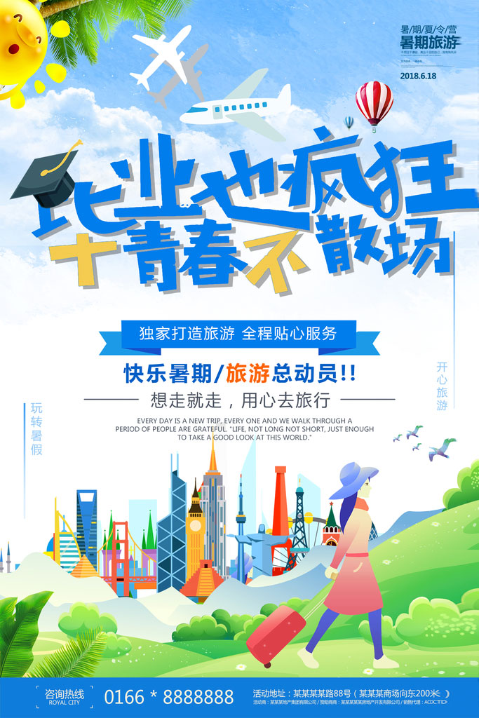 毕业也疯狂海报设计PSD素材