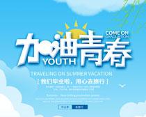 加油青春海报设计PSD素材