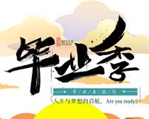 毛笔字毕业季海报PSD素材