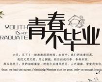 青春不毕业海报背景设计PSD素材