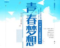 青春梦想海报PSD素材