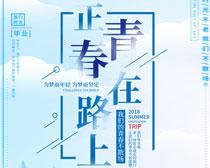 青春正在路上海报PSD素材