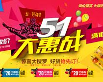51大惠战海报PSD素材