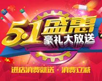 51盛惠大放送海报PSD素材