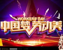 中国梦劳动美海报设计PSD素材