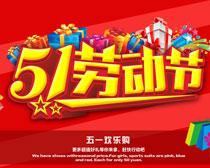 51劳动节海报背景PSD素材