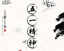 五一精神51海报设计PSD素材