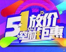 51放价空前钜惠海报PSD素材