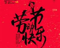 劳动节快乐海报背景PSD素材