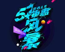 51聚惠风暴海报PSD素材