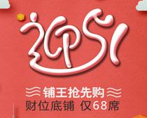 迎51促销海报设计PSD素材