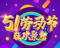 51劳动节狂欢聚惠PSD素材