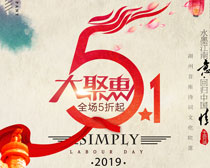 51大聚惠海报PSD素材