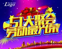 51大聚惠劳动最光荣海报PSD素材