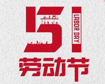 简洁51劳动节海报PSD素材