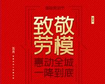 致敬劳模51劳动节海报PSD素材