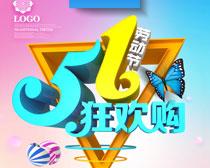 51狂欢海报PSD素材