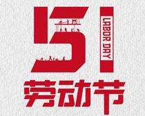 51劳动节海报设计PSD素材