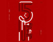 51劳动节活动海报PSD素材