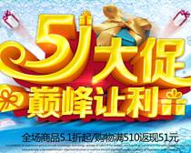 51大促巅峰让利海报bbin电子游戏网址