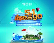 51快乐go海报PSD素材