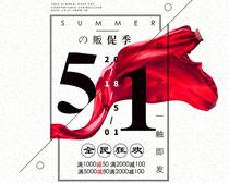 51活动海报PSD素材