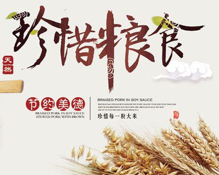 珍惜粮食传统文化PSD素材