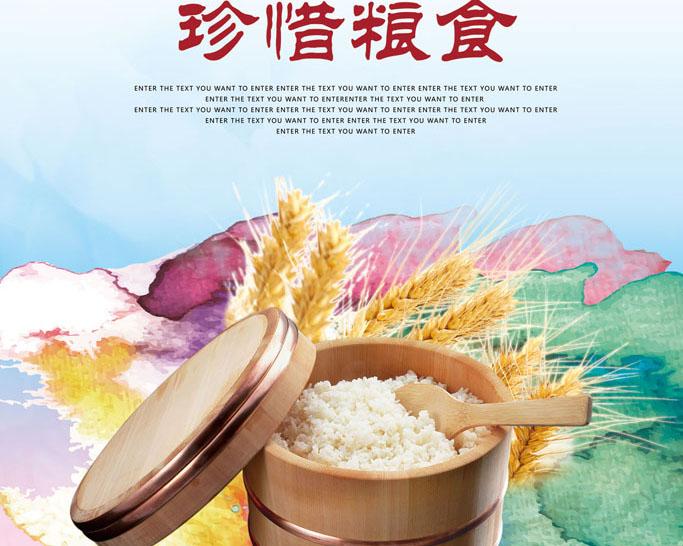 节约粮食广告PSD素材