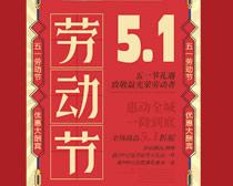 51劳动海报PSD素材