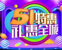 淘宝51礼惠全城海报PSD素材