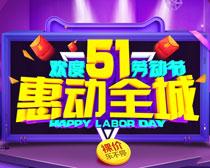 淘宝51惠动全城海报设计PSD素材