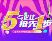 淘宝51抢购PSD素材