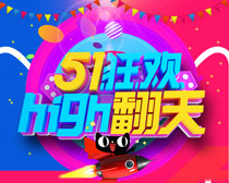 淘宝51狂欢海报PSD素材